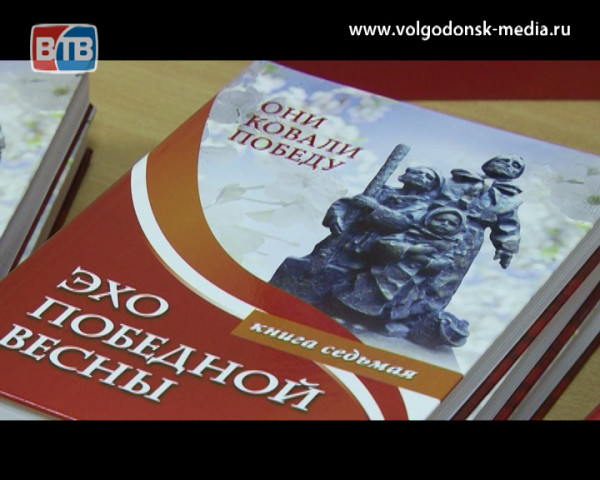 Волгодонску презентовали седьмую книгу воспоминаний о Великой Отечественной войне «Эхо Победной Весны»