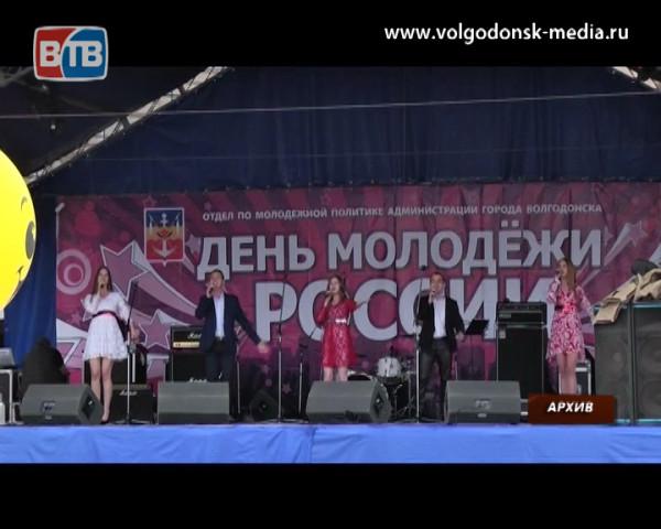 Как Волгодонск отметит День российской молодежи?