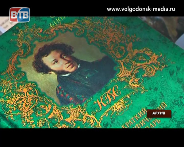 Горожан приглашают отметить Пушкинский день в центральной библиотеке
