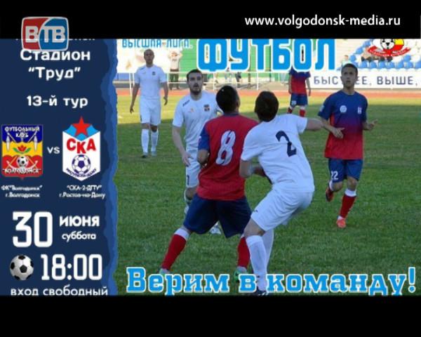 В эту субботу ФК «Волгодонск» приглашает всех любителей футбола на матч
