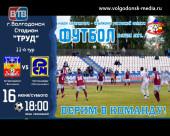 В эту субботу ФК «Волгодонск» проведет домашнюю игру с соперником из донской столицы