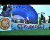 Десятки тысяч гостей собрал бардовский фестиваль «Струны души»