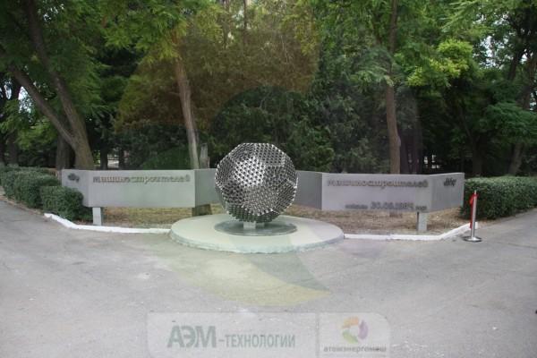 Атоммаш восстановил Волгодонский Сквер машиностроителей