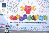 В сентябре в Волгодонске состоится фестиваль научно-технического творчества «Самоделкин 2.0»