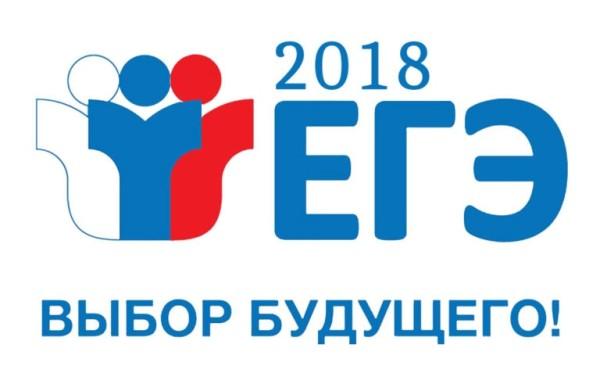 Семьдесят стобалльников: оглашены предварительные результаты ЕГЭ и ГИА по Ростовской области