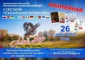 26 июля международная выставка фотографий «Мой Мир»