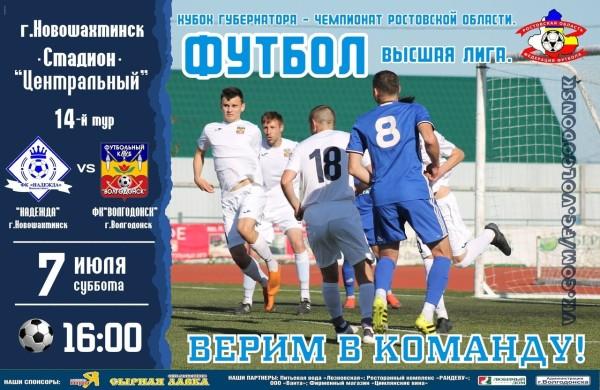 Футбольный матч 14-го тура областного чемпионата Волгодонск — Новошахтинск состоится 7 июля