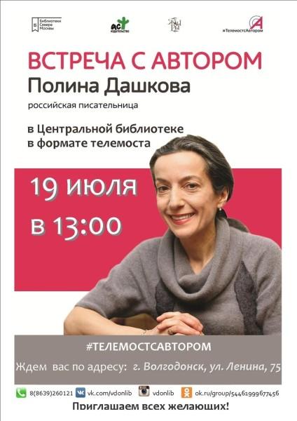 Телемост с писательницей Полиной Дашковой