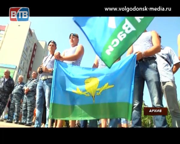 2 августаВолгодонск отметит день Военно-десантных войск