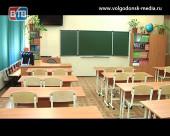 Обновленные учреждения образования Волгодонска готовы к 1 сентября