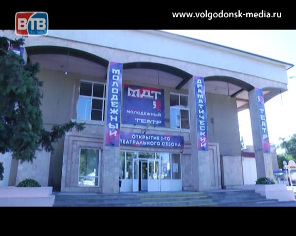 Молодежный драматический театр Волгодонска готовится к новому сезону