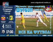 В субботу ФК «Волгодонск» сыграет дома с ФК «Ростов-2»