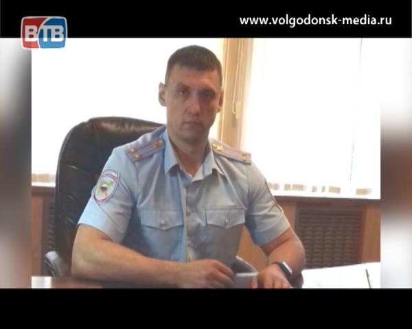 У первого отдела полиции Межмуниципального МВД России «Волгодонское» новый начальник