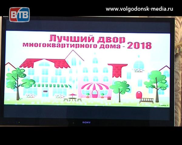В Волгодонске объявлены результаты городского конкурса «Лучший двор многоквартирного дома-2018»