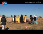 В Волгодонске заложили первый камень в фундамент центра помощи женщинам попавшим в трудную жизненную ситуацию
