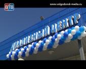 В Волгодонске открылся диализный центр и психоневрологический диспансер