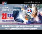 21 сентября Волгодонск отметит День машиностроителя