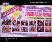 В Волгодонске открылась интерактивная выставка гениальных изобретений