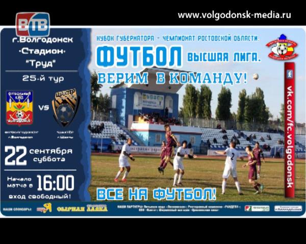 22 сентября ФК «Волгодонск» на стадионе «Труд» сыграет с командой из Шахт