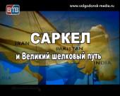 Телекомпания ВТВ покажет своим зрителям фильм Георгия Сорокина под названием «Саркел и Великий шелковый путь»