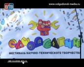 В Волгодонске во второй раз прошел фестиваль  научно-технического творчества «Самоделкин 2.0»
