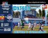 В эту субботу ФК «Волгодонск» дома сыграет с ФК «Новошахтинск»