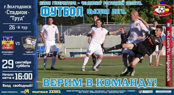 В эту субботу ФК «Волгодонск» сыграет матч 26-го тура на кубок губернатора