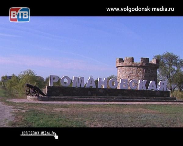 Станица Романовская отметила свой 405-й день рождения