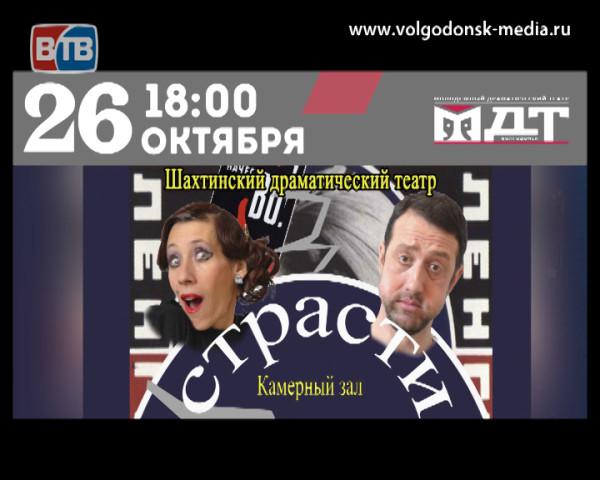 Молодежный драматический театр Волгодонска приглашает зрителей на спектакли