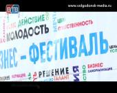 В Волгодонске состоялся II Молодежный бизнес-фестиваль