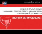 Двое волгодонцев стали победителями международного конкурса «Воля и великодушие»