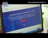 В Волгодонске началась пробная перепись населения через интернет