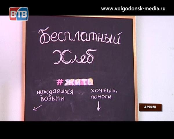 Волгодонских предпринимателей приглашают к участию в социальном проекте «Полки Добра»