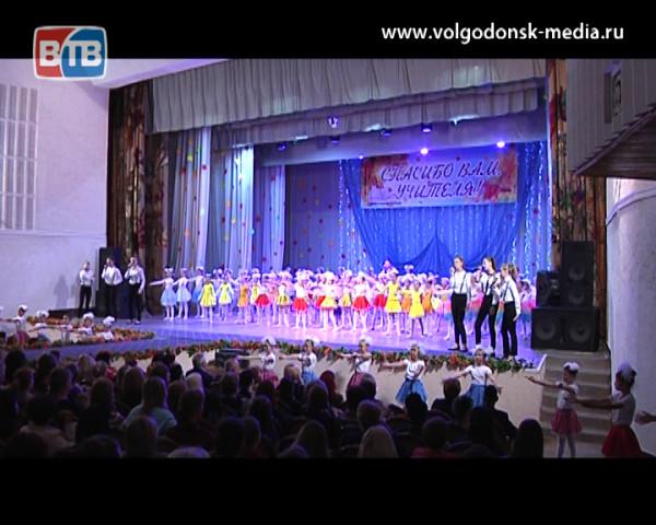 В Волгодонске прошли торжества в честь профессионального праздника учителей