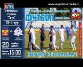 ФК «Волгодонск» сыграет дома с командой из Новошахтинска