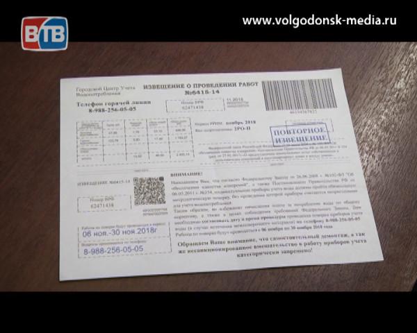 В Волгодонске мошенники требуют от горожан поверить счетчики горячей и холодной воды