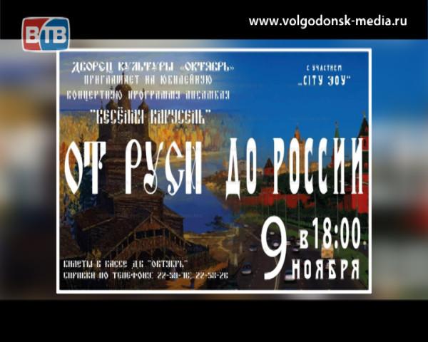 ДК «Октябрь» приглашает волгодонцев на концерт русских песен