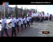 Волгодонцев приглашают принять участие в Марше единства 4 ноября