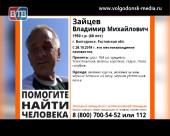 В Волгодонске ушел из дома и не вернулся 68-летний Владимир Зайцев