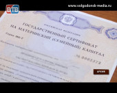 Сокращен срок оформления сертификата на материнский капитал