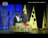 Молодежный драмтеатр Волгодонска приглашает на детский спектакль «Все мыши любят сыр» 24 ноября