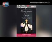 Молодежный драмтеатр Волгодонска приглашает на спектакль «Танец длиною в жизнь» в пятницу 30 ноября