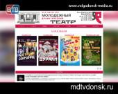 Молодежный драмтеатр Волгодонска приглашает на спектакль «Остров сокровищ» 10 ноября