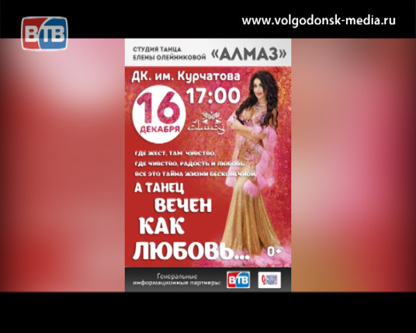 Студия танца Елены Олейниковой «Алмаз» приглашает зрителей на концерт 16 декабря