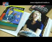 Жители Волгодонска смогли пообщаться по видеосвязи с писательницей Дарьей Донцовой