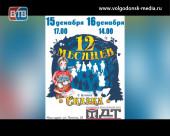 Молодежный драмтеатр Волгодонска приглашает на сказку «12 месяцев» в субботу и воскресенье