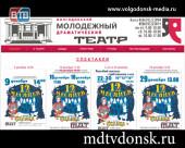 Молодежный драмтеатр Волгодонска приглашает на премьеру сказки «12 месяцев» 9 декабря