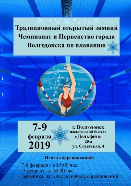 Открытый зимний Чемпионат и Первенство города Волгодонска по плаванию