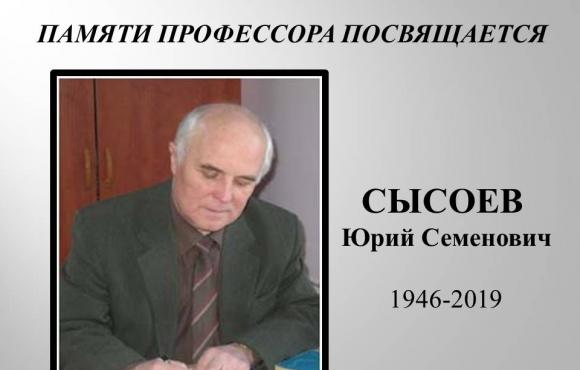 Умер Юрий Семенович Сысоев