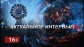 Актуальный репортаж с Виктором Мельниковым